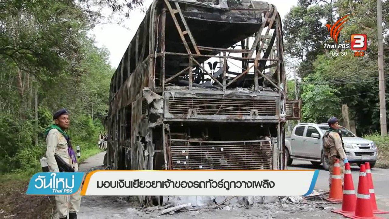 วันใหม่  ไทยพีบีเอส - มอบเงินเยียวยาเจ้าของรถทัวร์ถูกวางเพลิง