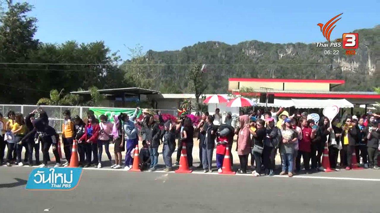 วันใหม่  ไทยพีบีเอส - วิ่งโครงการก้าวคนละก้าวฯ ใกล้ถึงเป้าหมาย