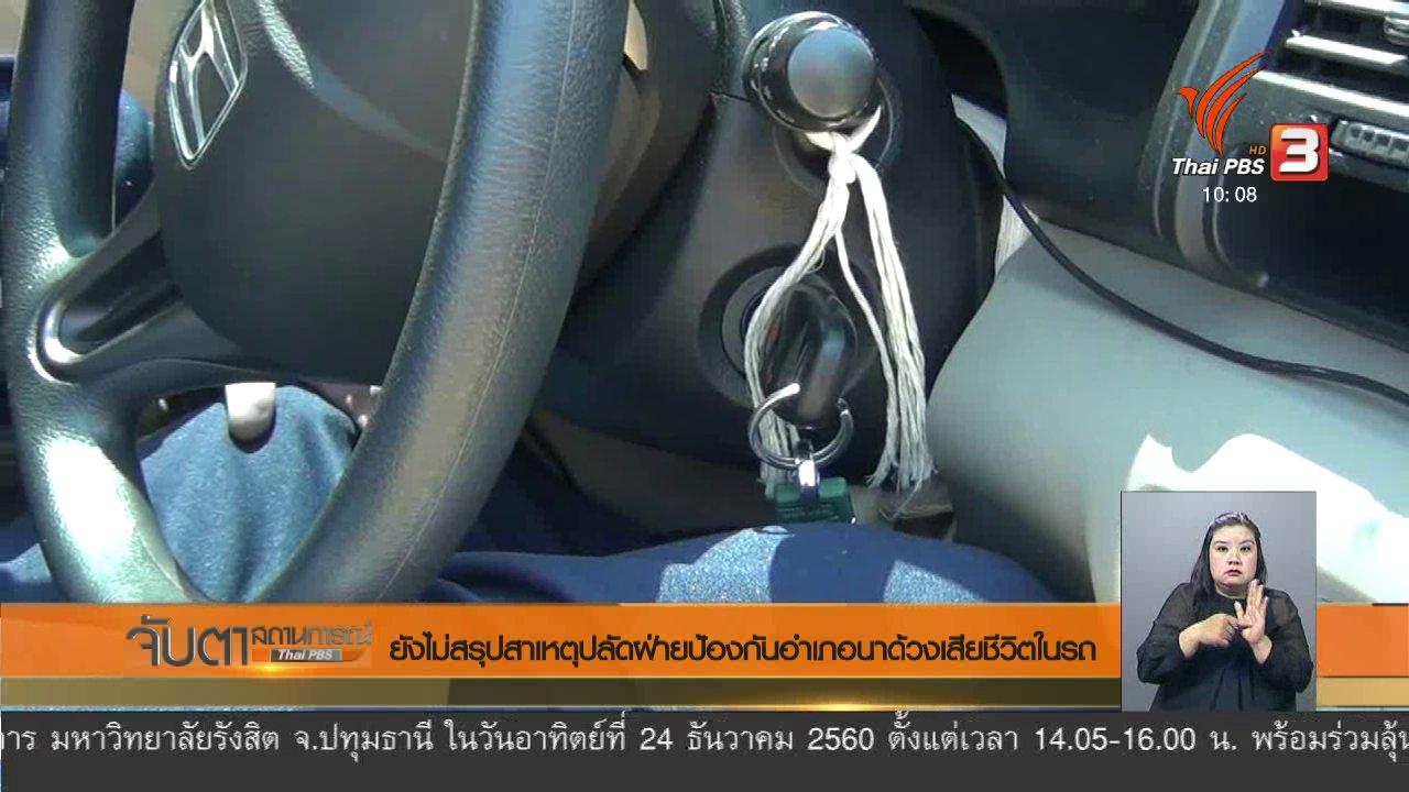 จับตาสถานการณ์ - ยังไม่สรุปสาเหตุปลัดฝ่ายป้องกันอำเภอนาด้วงเสียชีวิตในรถ