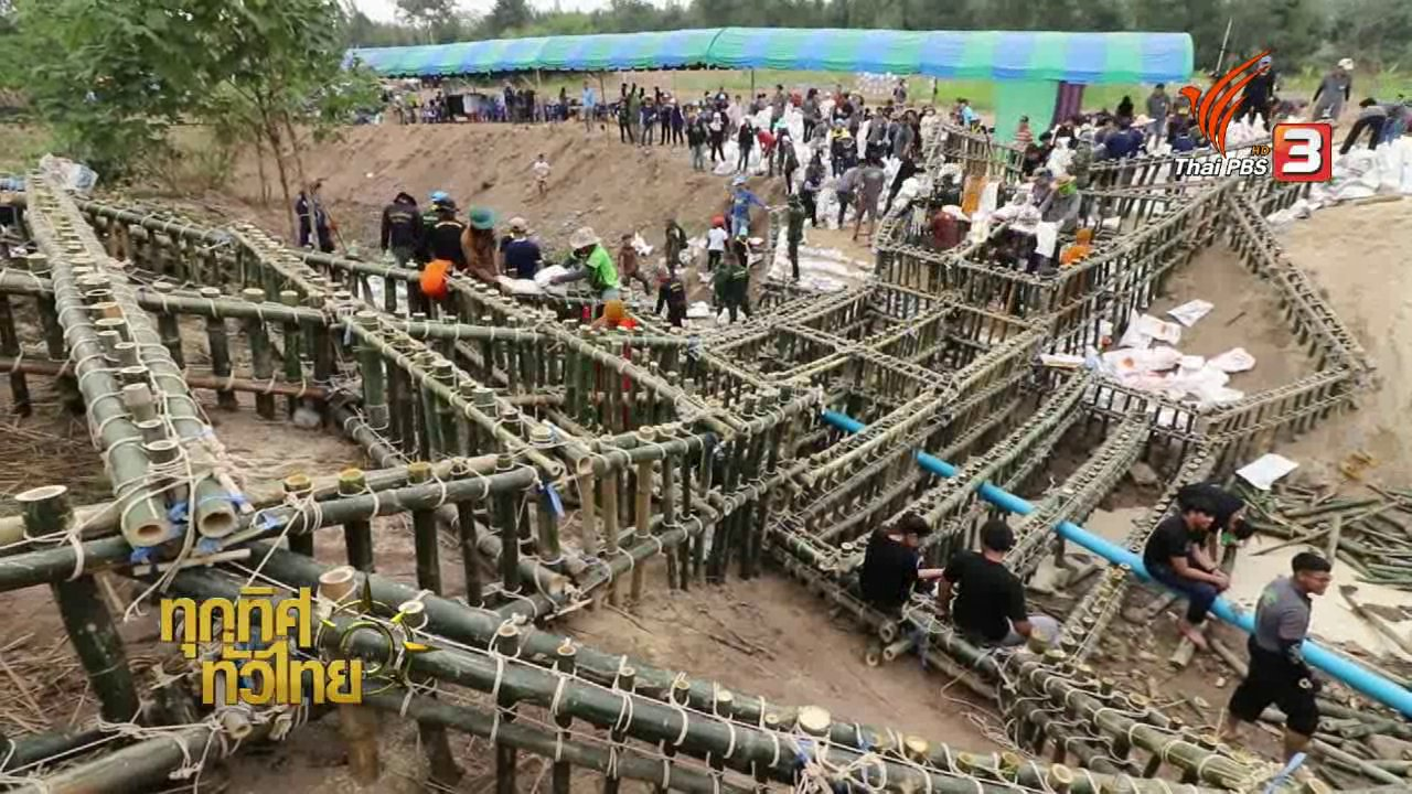 ทุกทิศทั่วไทย - ชุมชนทั่วไทย : สร้างฝายทดน้ำ