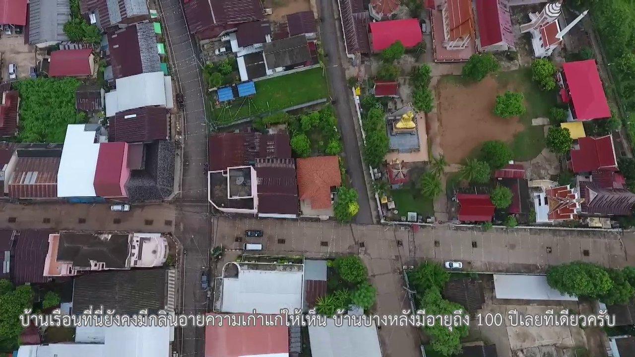เที่ยวไทยไม่ตกยุค - เที่ยวทั่วไทย : ปลายทางแห่งความสุข เขมราฐ