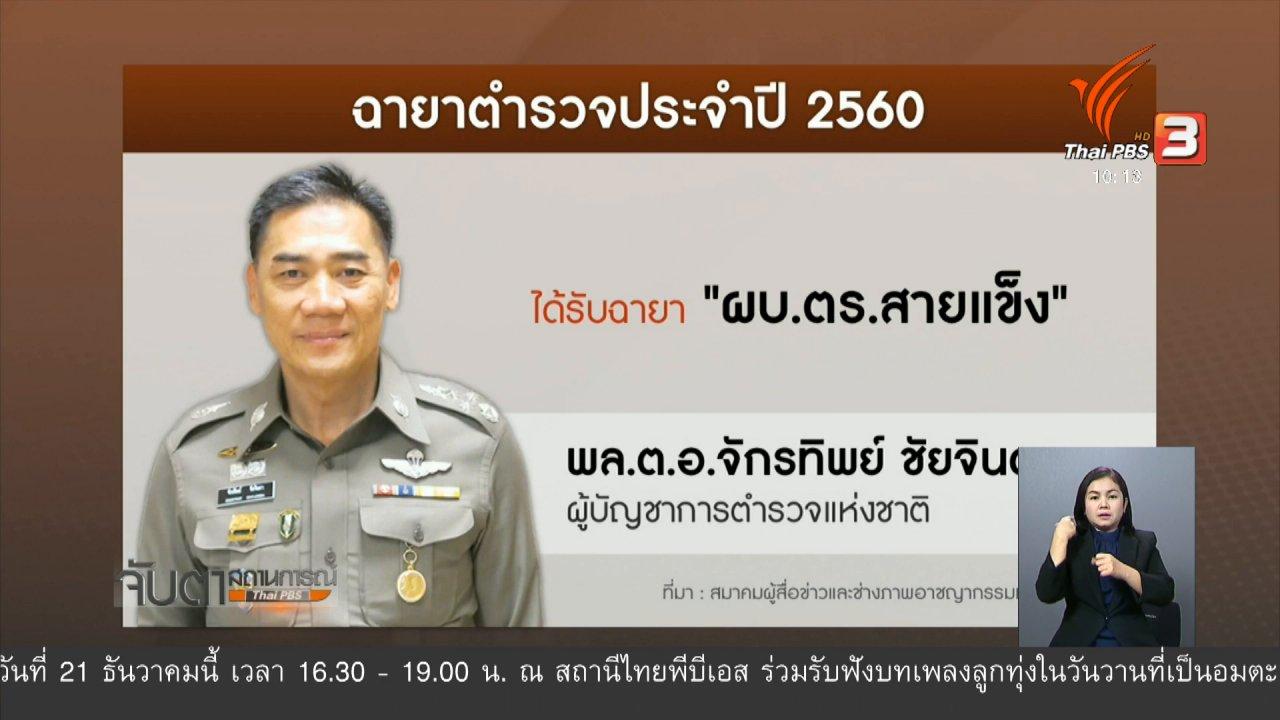 จับตาสถานการณ์ - ฉายาตำรวจประจำปี 2560
