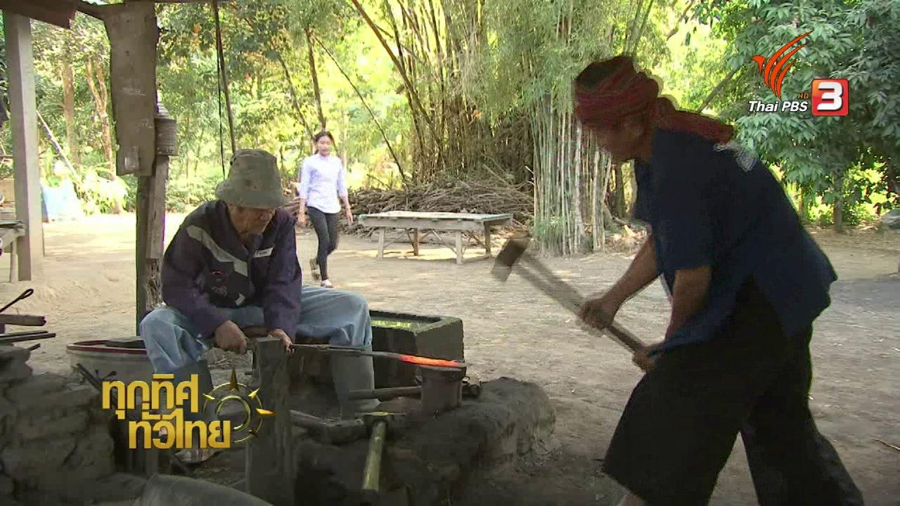 ทุกทิศทั่วไทย - ชุมชนทั่วไทย : การตีเหล็กแบบโบราณ
