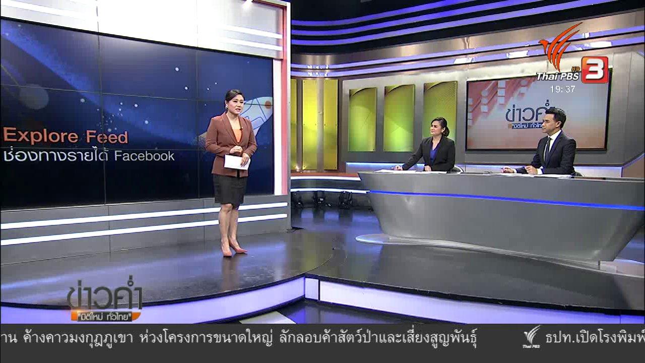 ข่าวค่ำ มิติใหม่ทั่วไทย - วิเคราะห์สถานการณ์ต่างประเทศ : Explore Feed ช่องทางสร้างรายได้ Facebook