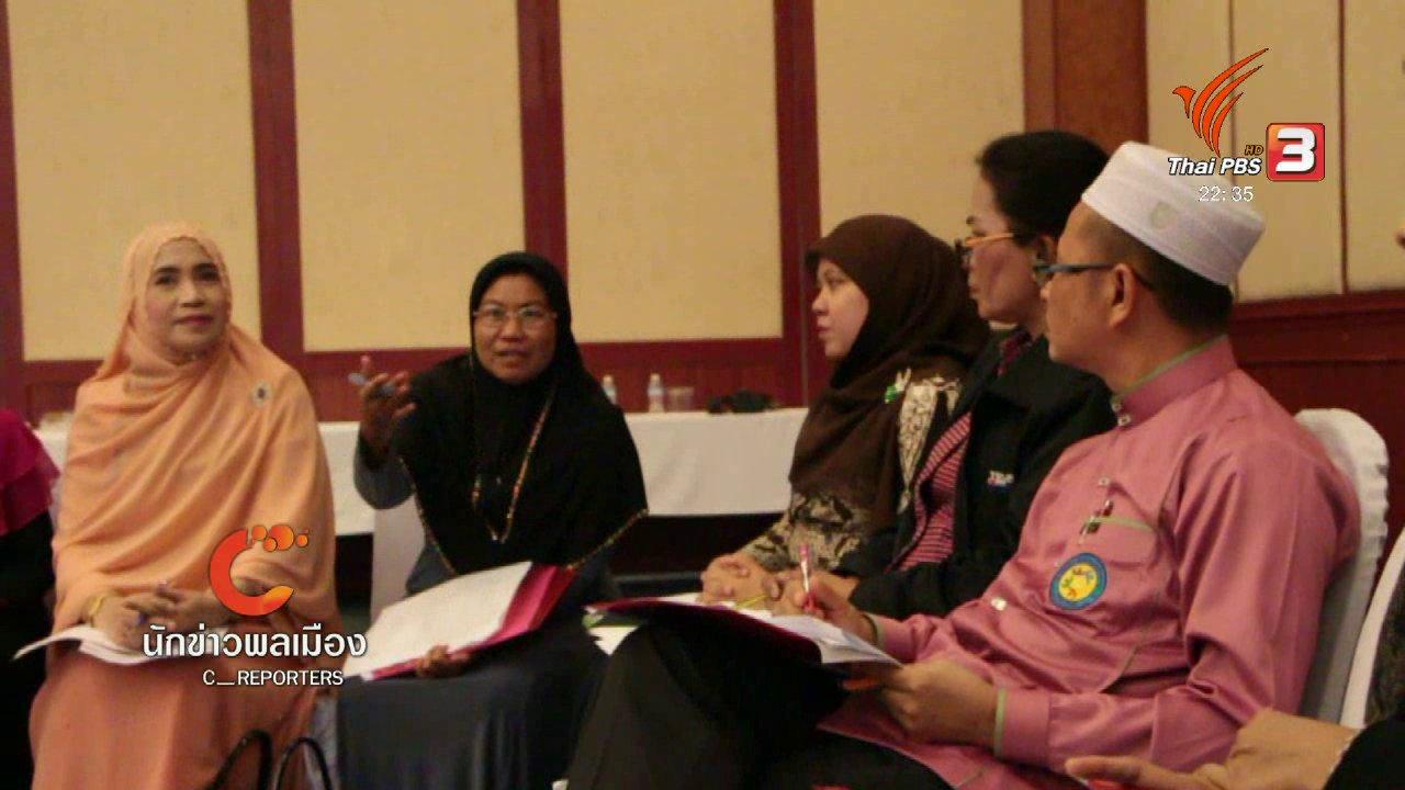 ที่นี่ Thai PBS - นักข่าวพลเมือง : ระดมความเห็นแผนปฏิบัติการสตรีเพื่อสร้างสันติภาพ