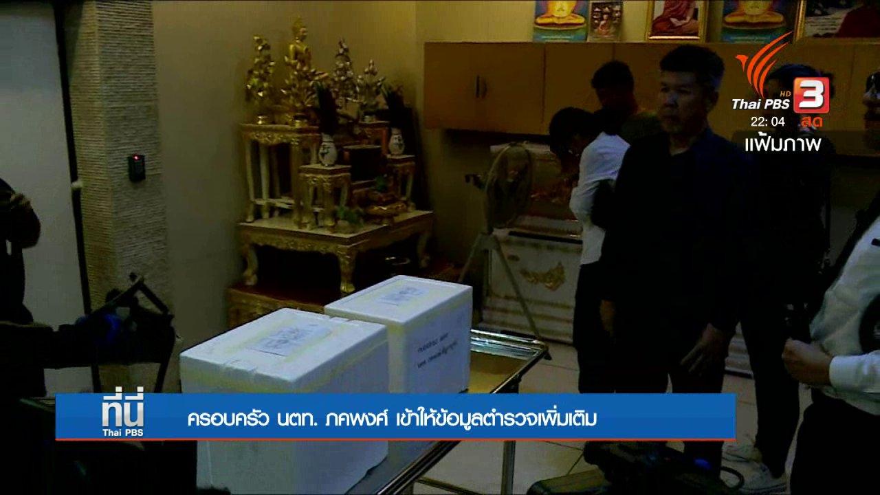 ที่นี่ Thai PBS - ครอบครัวนักเรียนเตรียมทหาร ยืนยันดำเนินคดี