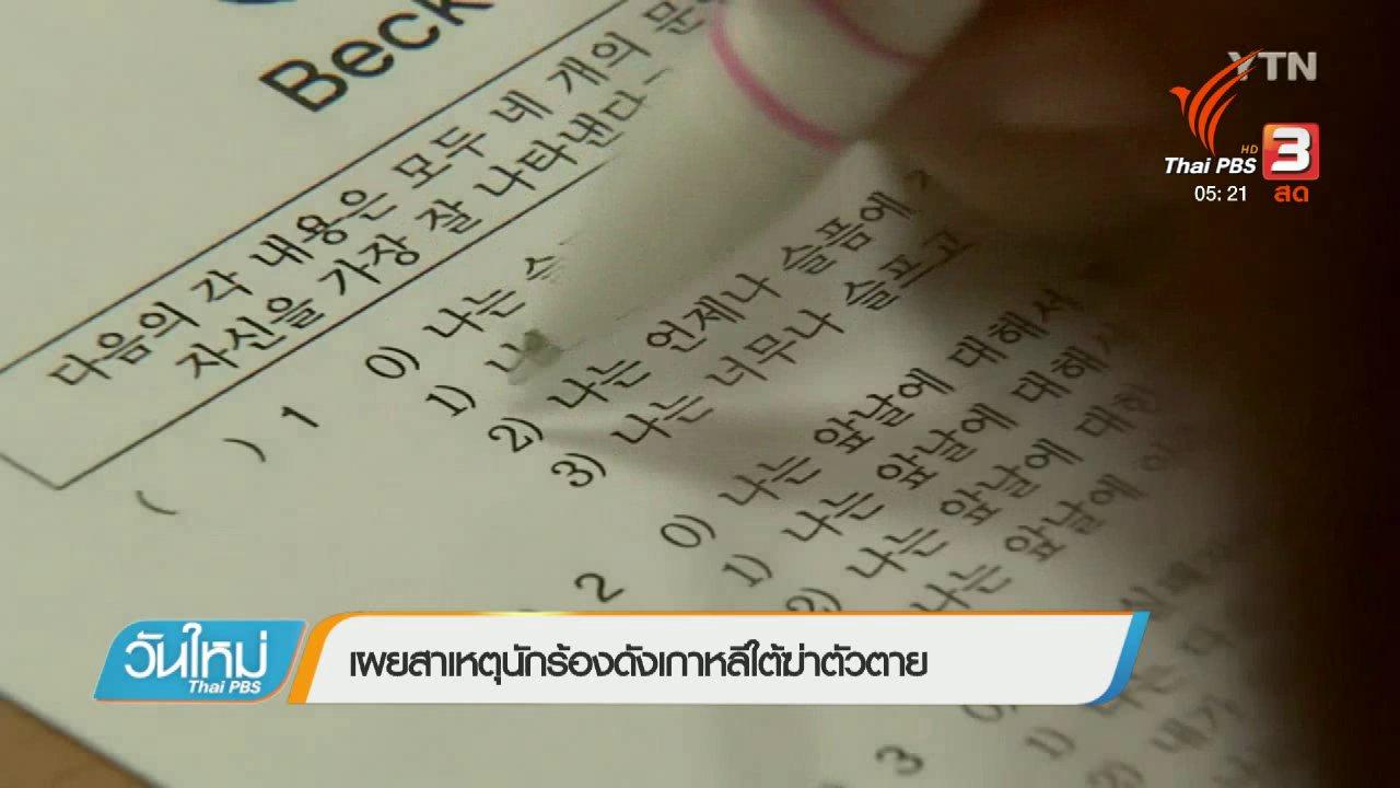 วันใหม่  ไทยพีบีเอส - เผยสาเหตุนักร้องดังเกาหลีใต้ฆ่าตัวตาย