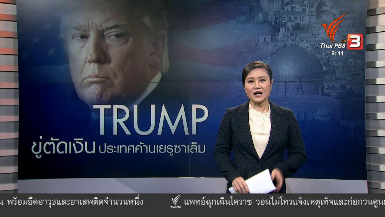 ข่าวค่ำ มิติใหม่ทั่วไทย - วิเคราะห์สถานการณ์ต่างประเทศ : ทรัมป์ขู่ตัดเงิน ประเทศที่คัดค้านเยรูซาเล็ม