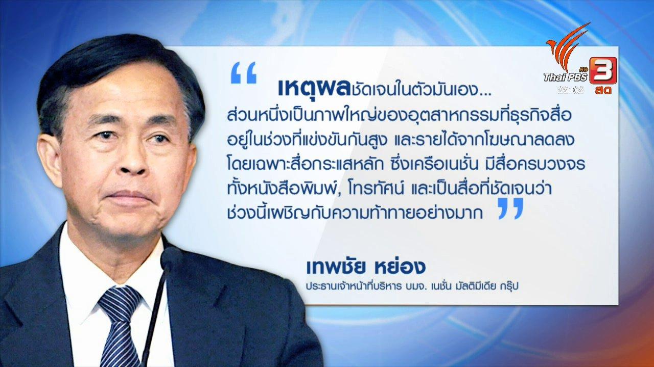 ที่นี่ Thai PBS - วิกฤตสื่อทีวีดิจิทัล