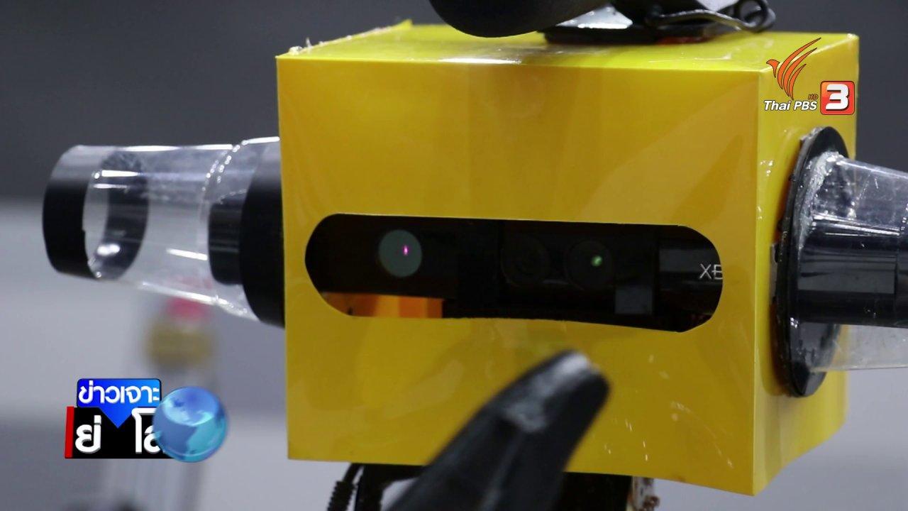 ข่าวเจาะย่อโลก - เทคโนโลยีหุ่นยนต์ใช้งานในบ้าน แทนที่แรงงานมนุษย์