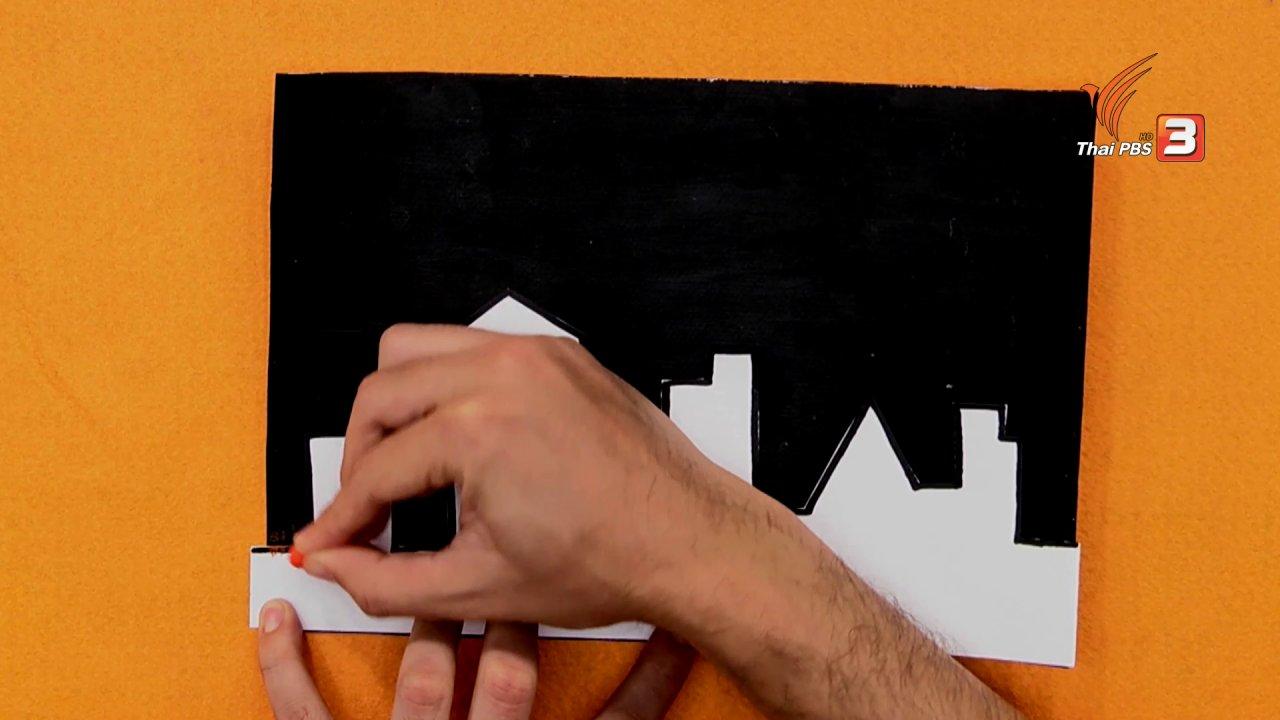 สอนศิลป์ - ไอเดียสอนศิลป์ : เมืองเรืองแสง