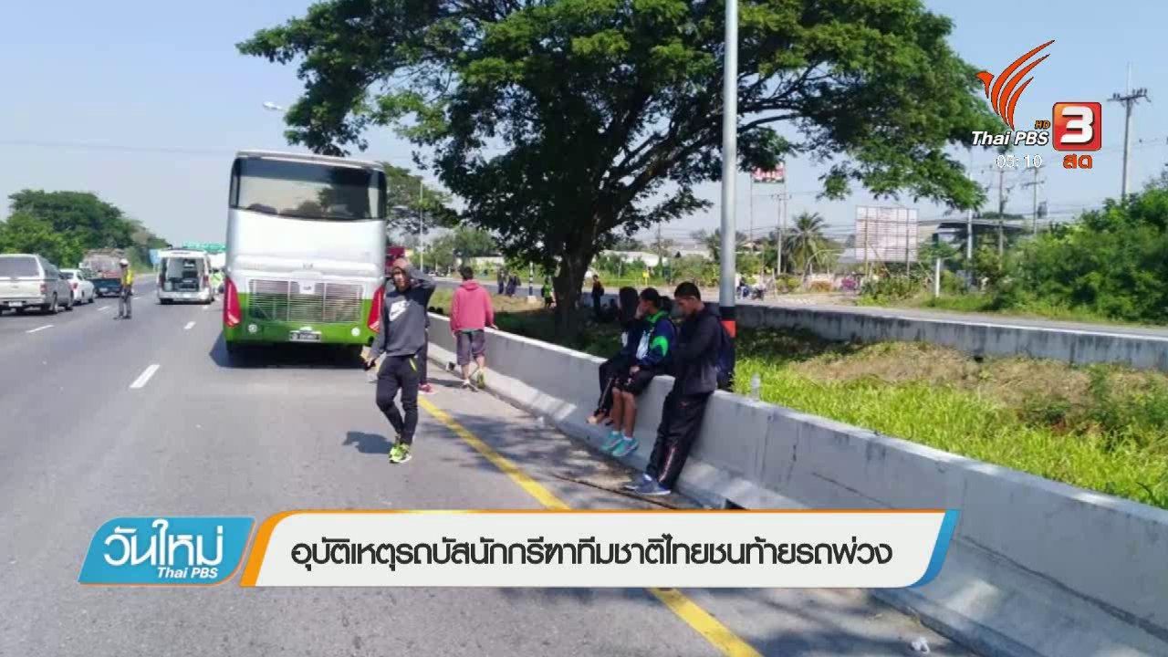 วันใหม่  ไทยพีบีเอส - อุบัติเหตุรถบัสนักกรีฑาทีมชาติไทยชนท้ายรถพ่วง
