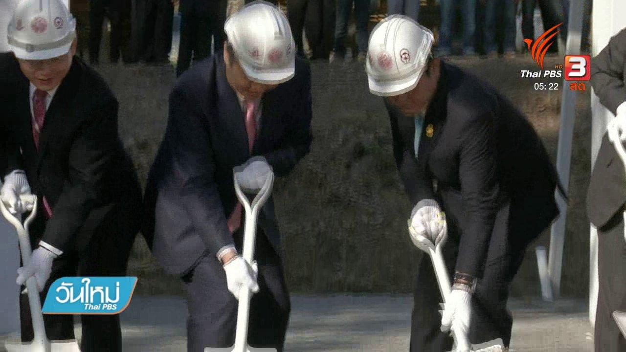 วันใหม่  ไทยพีบีเอส - เปิดโครงการก่อสร้างรถไฟไทย - จีน เชื่อมภูมิภาค