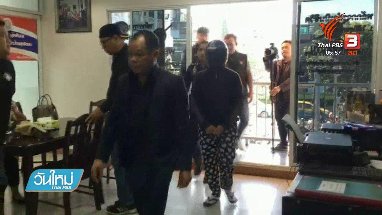 วันใหม่  ไทยพีบีเอส - พนักงานโรงแรมขโมยบัตรเดบิตลูกค้าไปซื้อสินค้า