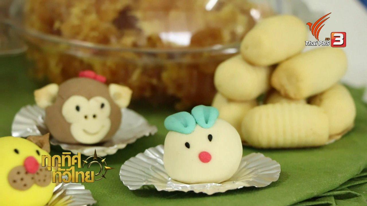 ทุกทิศทั่วไทย - อาชีพทั่วไทย : คุกกี้สับปะรดแฟนซี