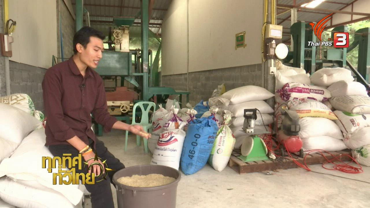 ทุกทิศทั่วไทย - ชุมชนทั่วไทย : ปลูกข้าวอินทรีย์ส่งขายต่างประเทศ