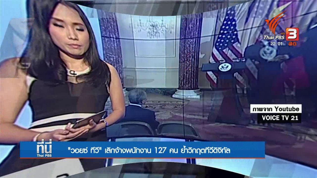 """ที่นี่ Thai PBS - """"วอยซ์ทีวี"""" ลดพนักงาน 127 คน"""
