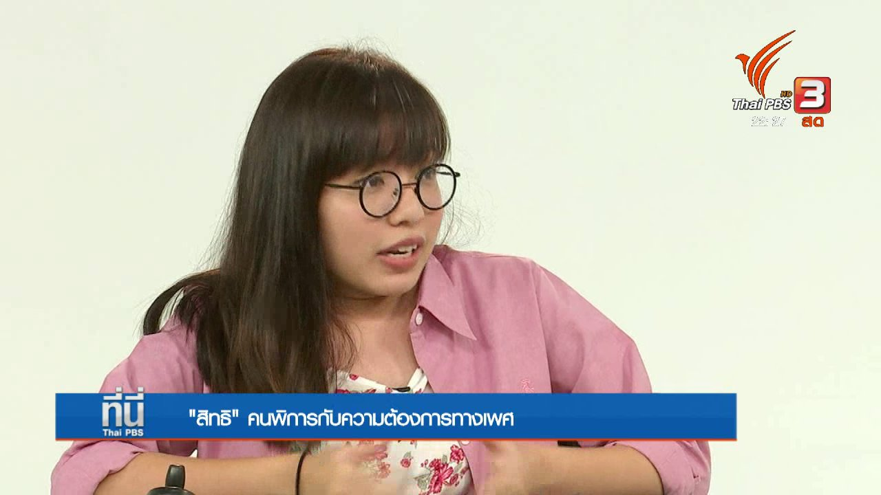 """ที่นี่ Thai PBS - SocialTalk : """"สิทธิ"""" คนพิการ กับความต้องการทางเพศ"""