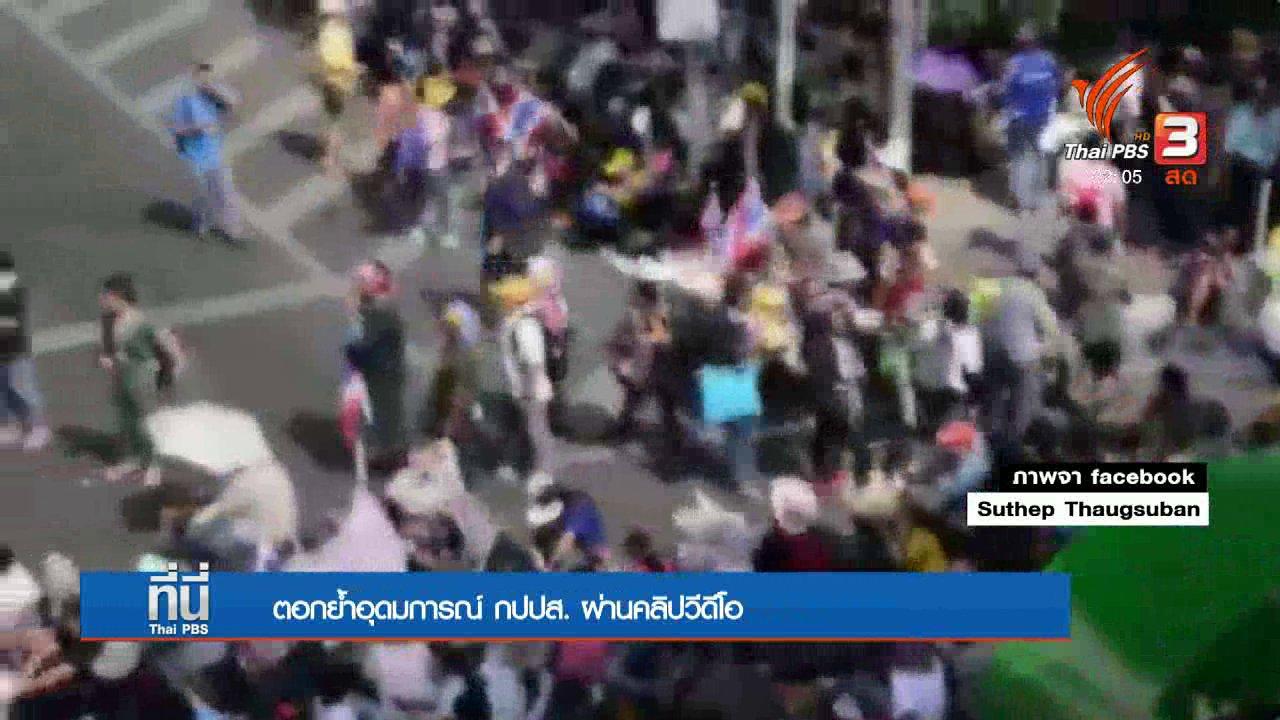 """ที่นี่ Thai PBS - สุเทพ ย้ำ """"อุดมการณ์ กปปส."""" ยังไม่ชัด """"ตั้งพรรค"""""""