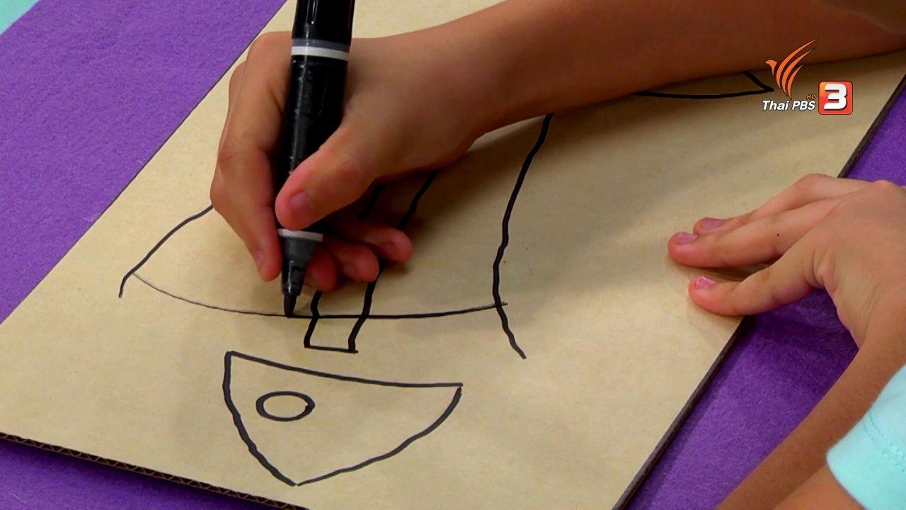 สอนศิลป์ - ไอเดียสอนศิลป์ : โครงกระดูกไดโนเสาร์