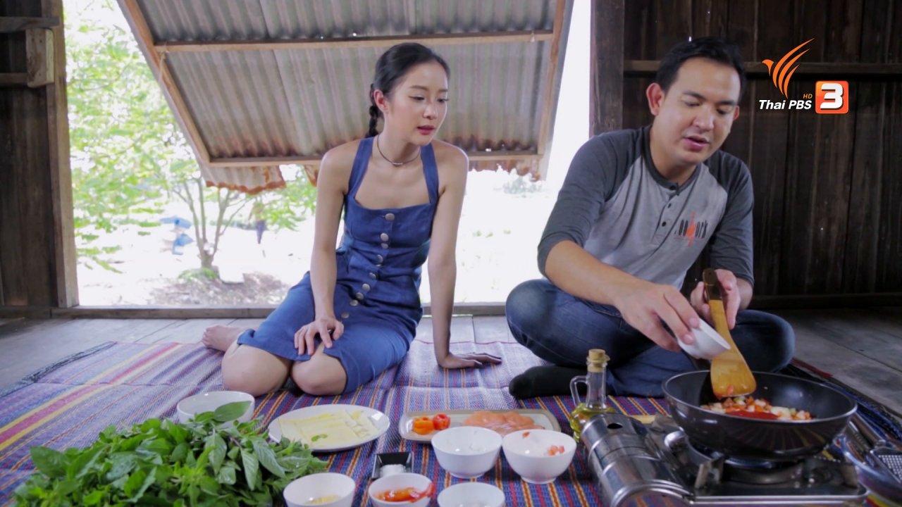 Foodwork - ลาซานญ่าแซลมอน กะเพราโหระพา