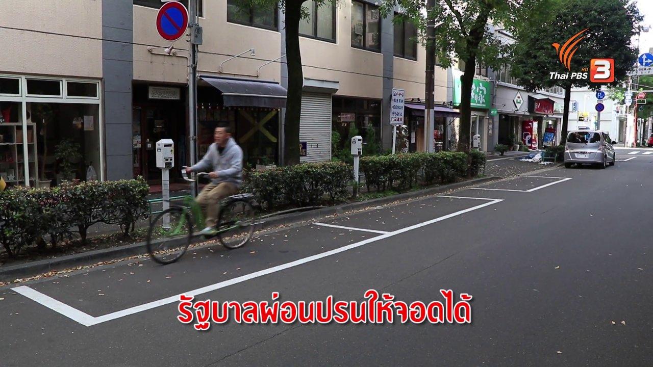 ดูให้รู้ - จอดรถริมถนนที่ญี่ปุ่นแบบหยอดเหรียญ