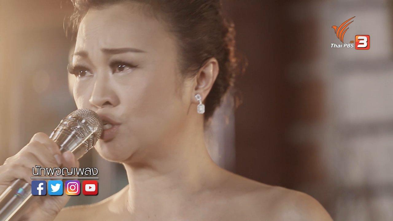 นักผจญเพลง - ไม่ยอมหมดหวัง - เจนนิเฟอร์ คิ้ม
