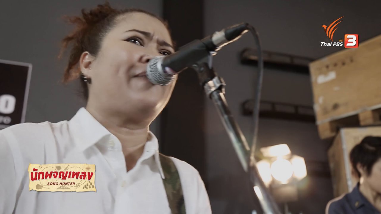 นักผจญเพลง - ไชยา - Budokan