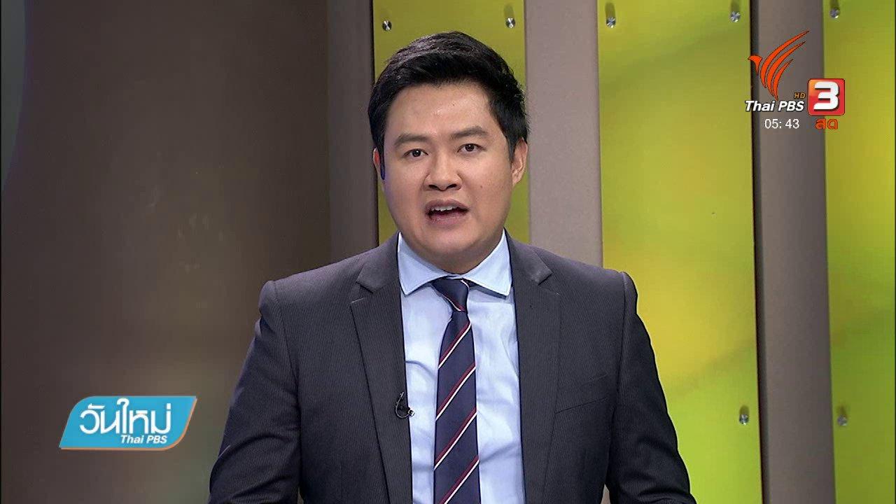 """วันใหม่  ไทยพีบีเอส - เตรียมพร้อมรับมือพายุ """"เท็มบิน"""" เข้าไทยวันนี้"""