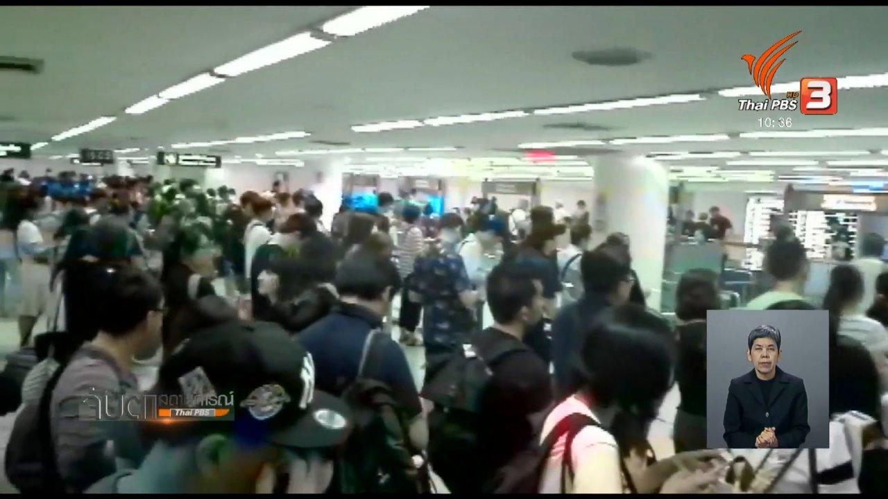 จับตาสถานการณ์ - เสนอรัฐเพิ่มเจ้าหน้าที่ทำวีซ่า on arrival ให้กับนักท่องเที่ยว