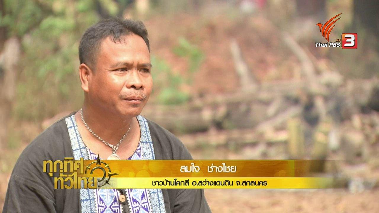 ทุกทิศทั่วไทย - วิถีทั่วไทย : น้ำพริกคนป่า