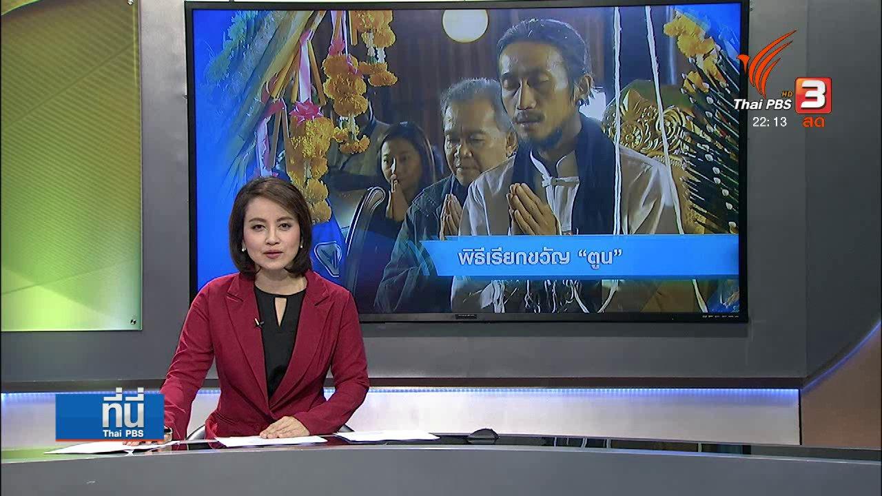 """ที่นี่ Thai PBS - """"ท่าน ว.วชิรเมธี"""" ทำพิธีบายศรีฯ ตูนและคณะ"""
