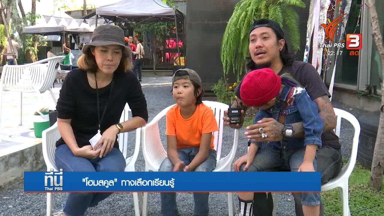 """ที่นี่ Thai PBS - ระบบ """"โฮมสคูล"""" อิสระเลือกเรียนรู้"""