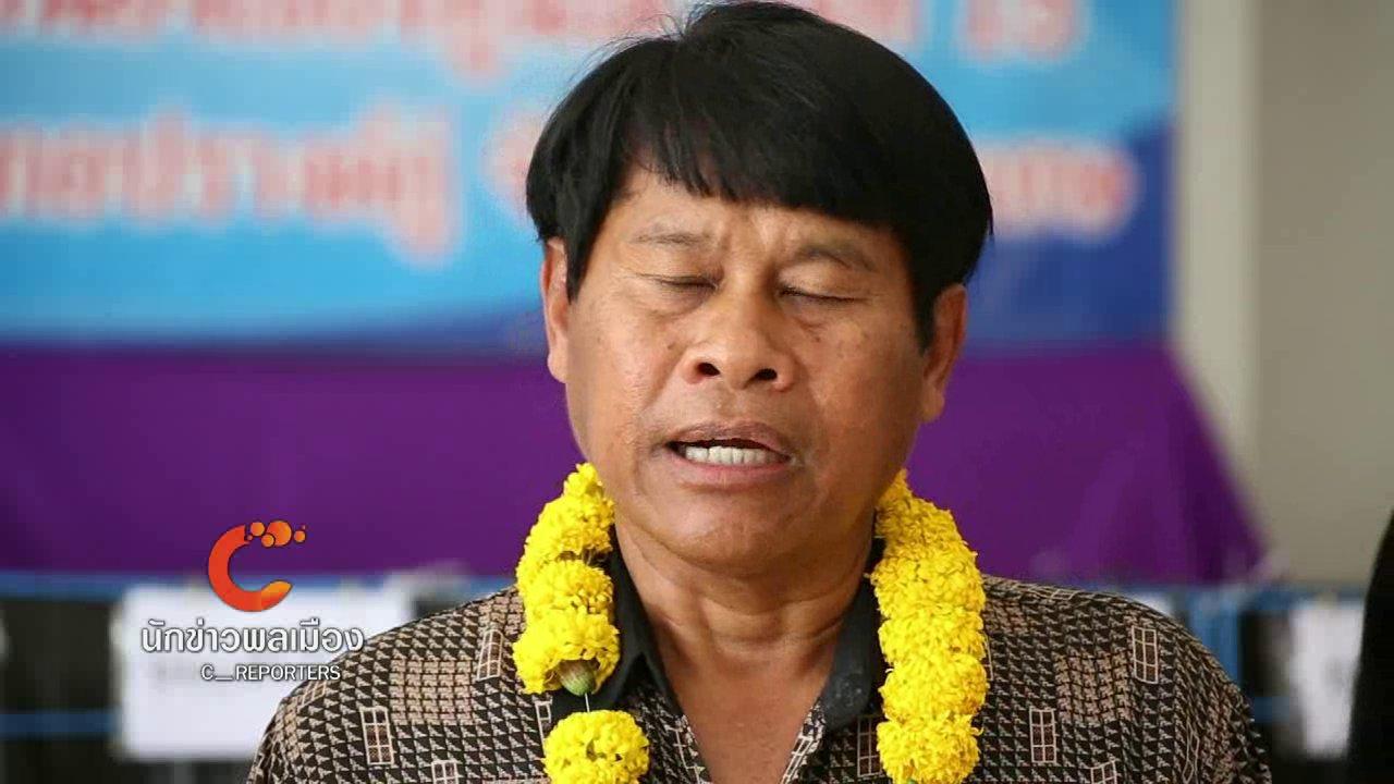 ที่นี่ Thai PBS - นักข่าวพลเมือง : การจัดการขยะบ้านหนองเชียงทูน อ.ปรางค์กู่ จ.ศรีสะเกษ
