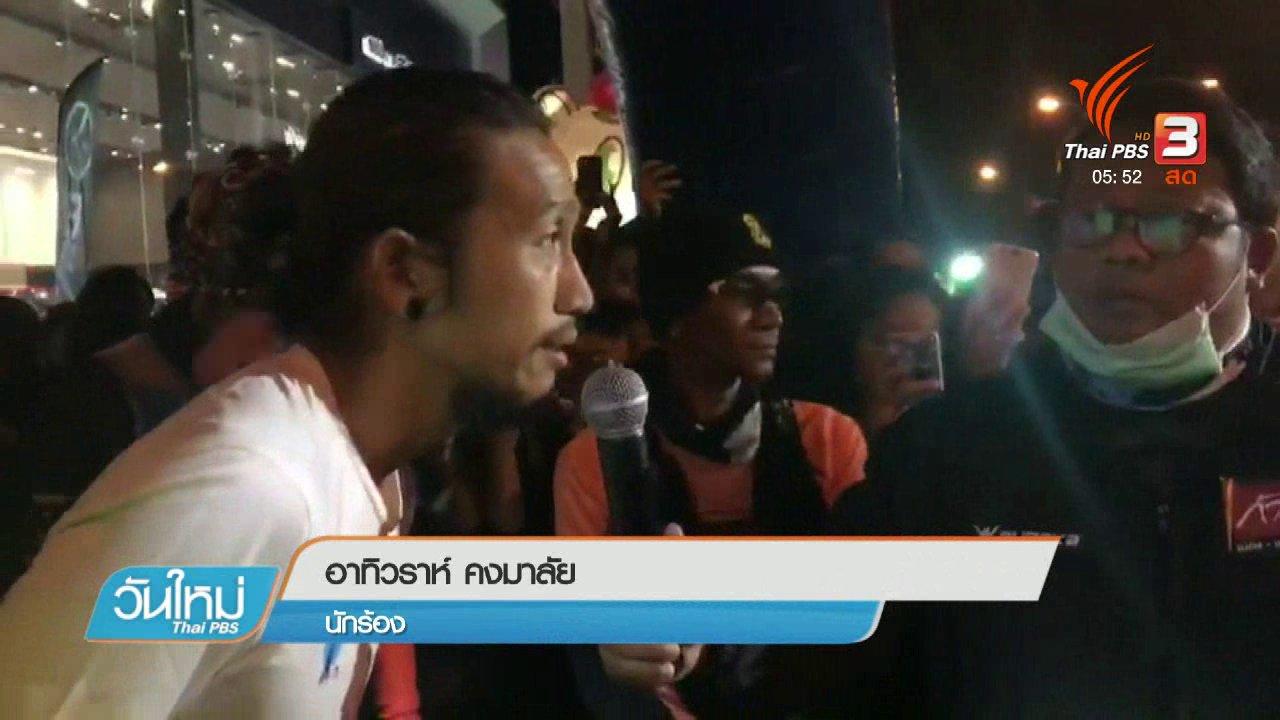 """วันใหม่  ไทยพีบีเอส - """"ตูน"""" เปิดใจก่อนถึงแม่สายขอบคุณคนไทยทั้งประเทศ"""