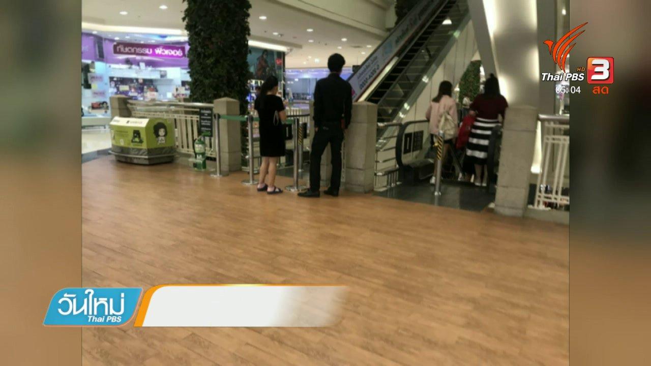 วันใหม่  ไทยพีบีเอส - บันไดเลื่อนห้างสรรพสินค้าหนีบขาเด็ก