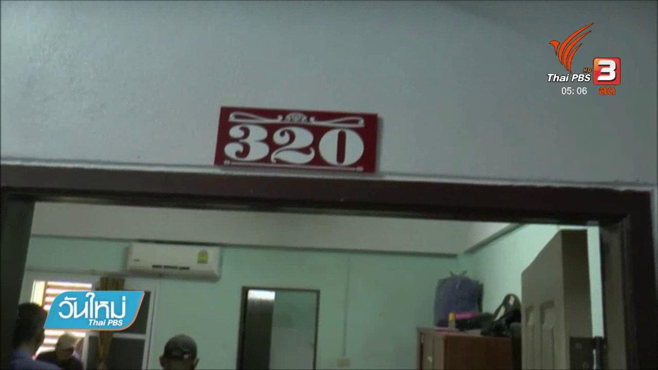 วันใหม่  ไทยพีบีเอส - หญิงคลอดลูกทิ้งหน้าต่างเหตุถูกสามีทิ้ง