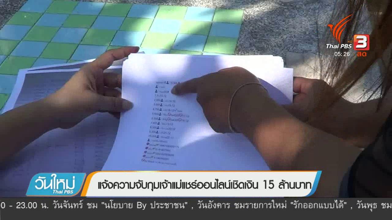 วันใหม่  ไทยพีบีเอส - แจ้งความจับกุมเจ้าแม่แชร์ออนไลน์เชิดเงิน 15 ล้านบาท