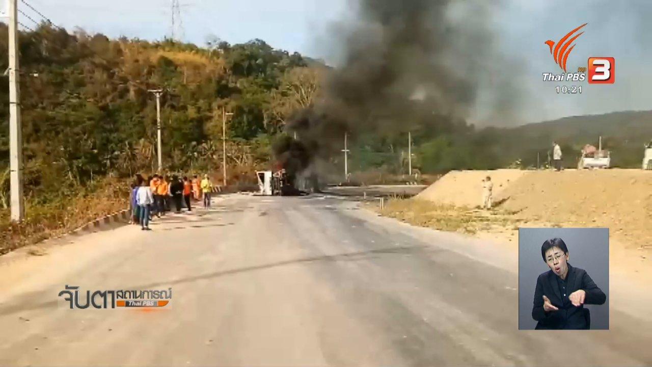 จับตาสถานการณ์ - อุบัติเหตุรถบรรทุกน้ำมันพลิกคว่ำ จ.แพร่