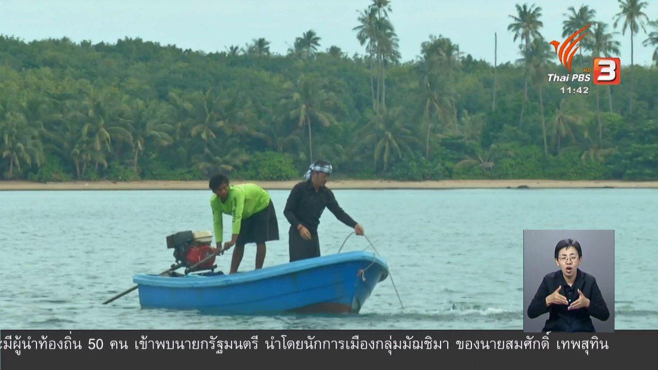 จับตาสถานการณ์ - ตะลุยทั่วไทย : ดำหอยอูฐ
