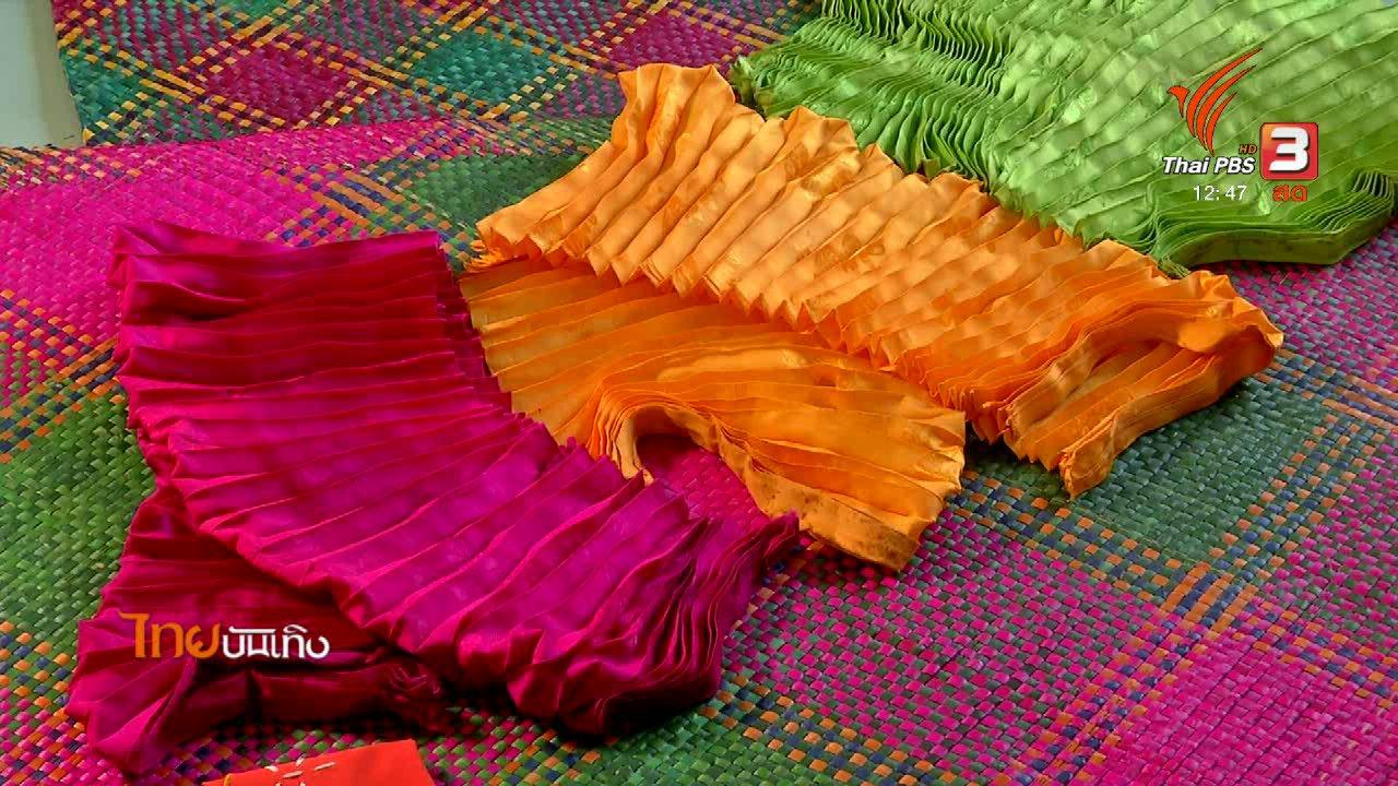 ไทยบันเทิง - หัวใจในลายผ้า : ลวดลายผ้าในวิถีมอญน้ำเค็มเจ็ดริ้ว