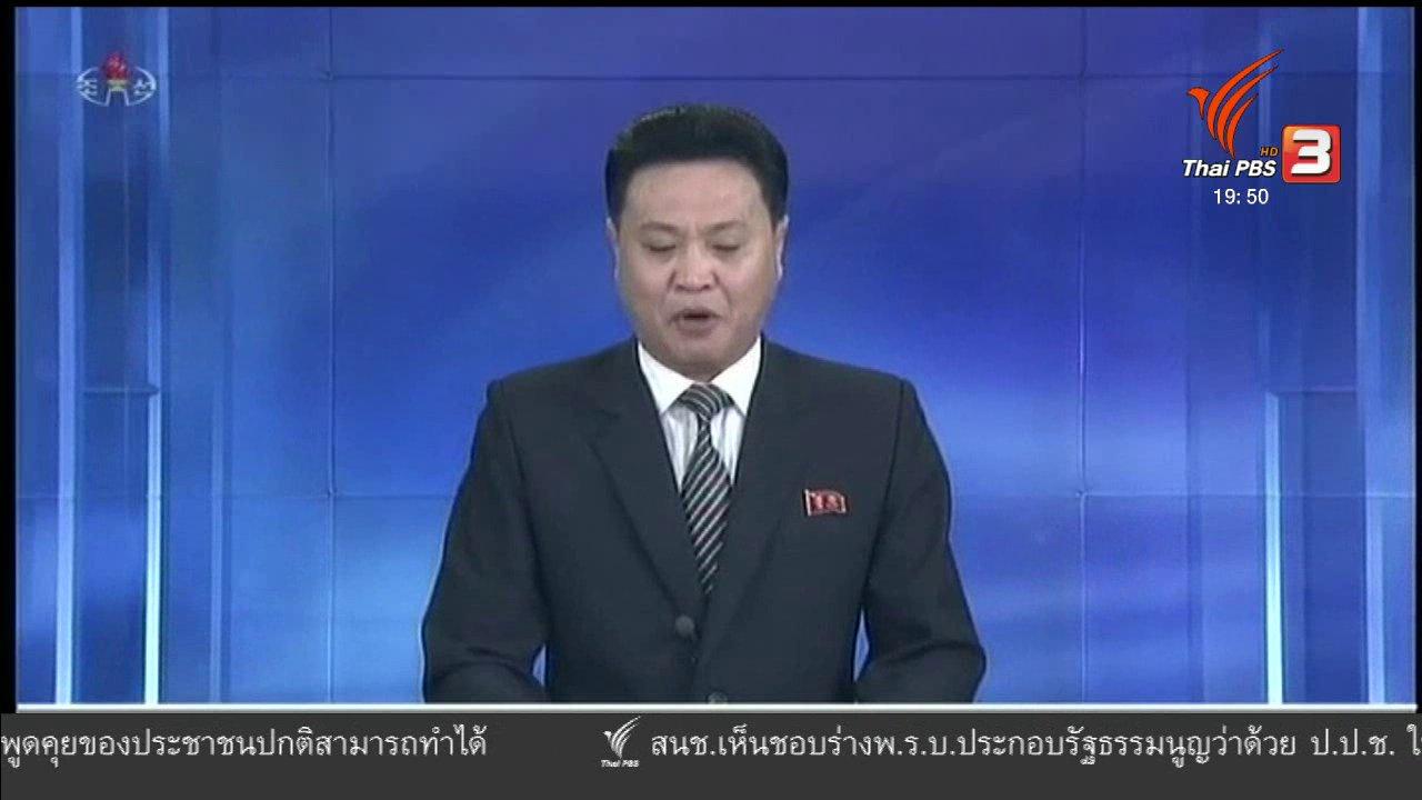 ข่าวค่ำ มิติใหม่ทั่วไทย - วิเคราะห์สถานการณ์ต่างประเทศ : คว่ำบาตรโสมแดงชุดใหม่