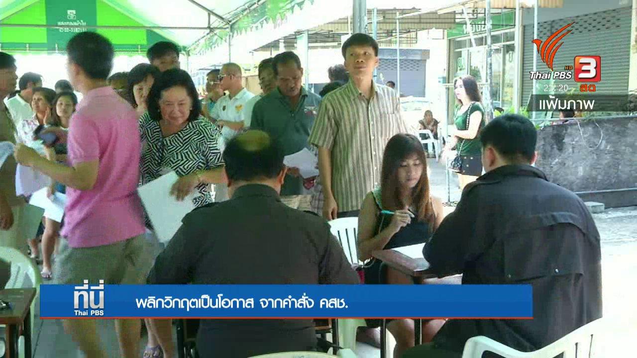 ที่นี่ Thai PBS - พลิกวิกฤตเป็นโอกาศ คำสั่ง คสช.