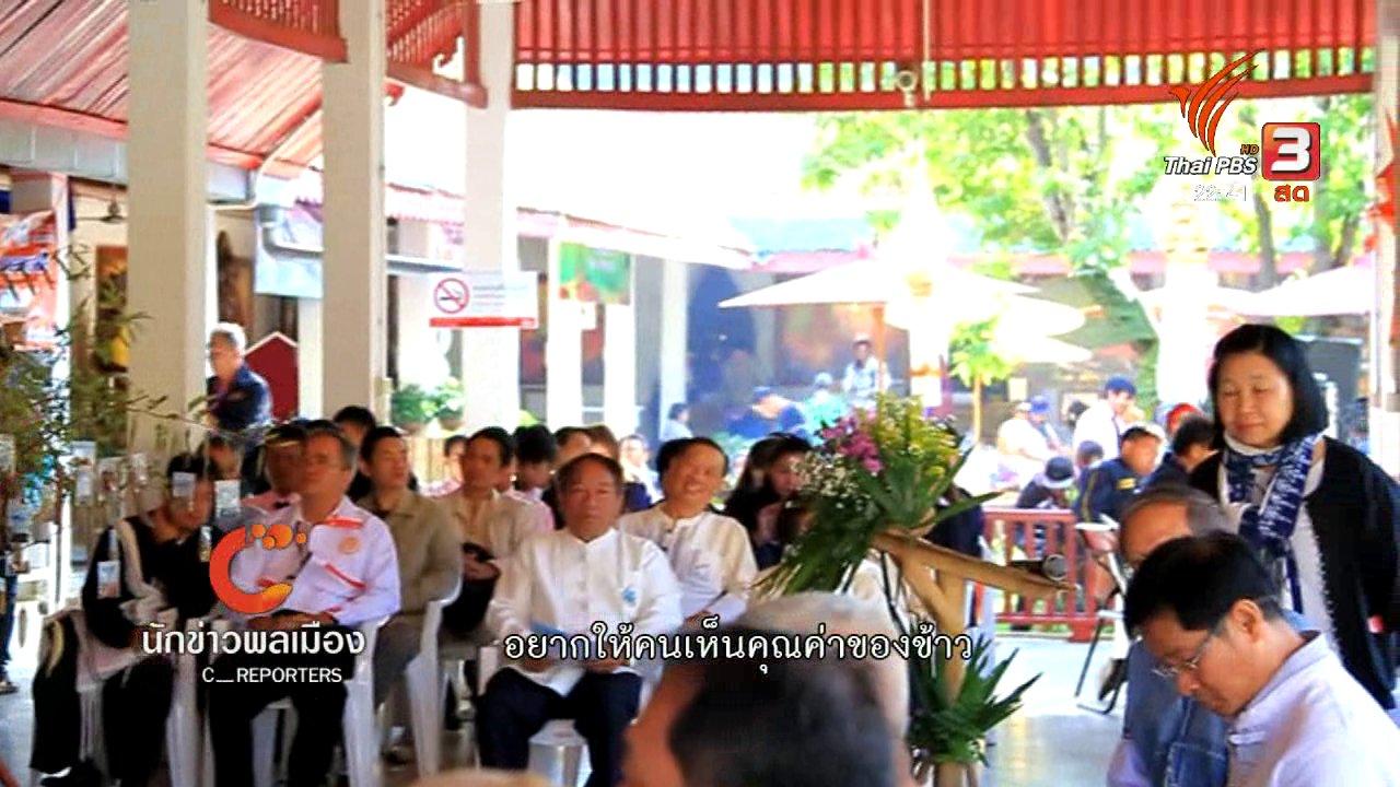 ที่นี่ Thai PBS - นักข่าวพลเมือง : ประเพณีตานข้าวใหม่ จ.ลำพูน