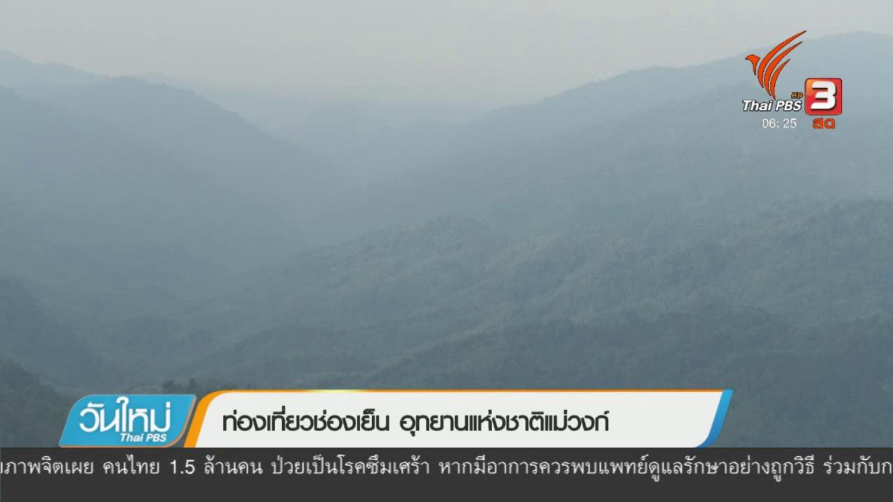 วันใหม่  ไทยพีบีเอส - ท่องเที่ยวช่องเย็น อุทยานแห่งชาติแม่วงก์