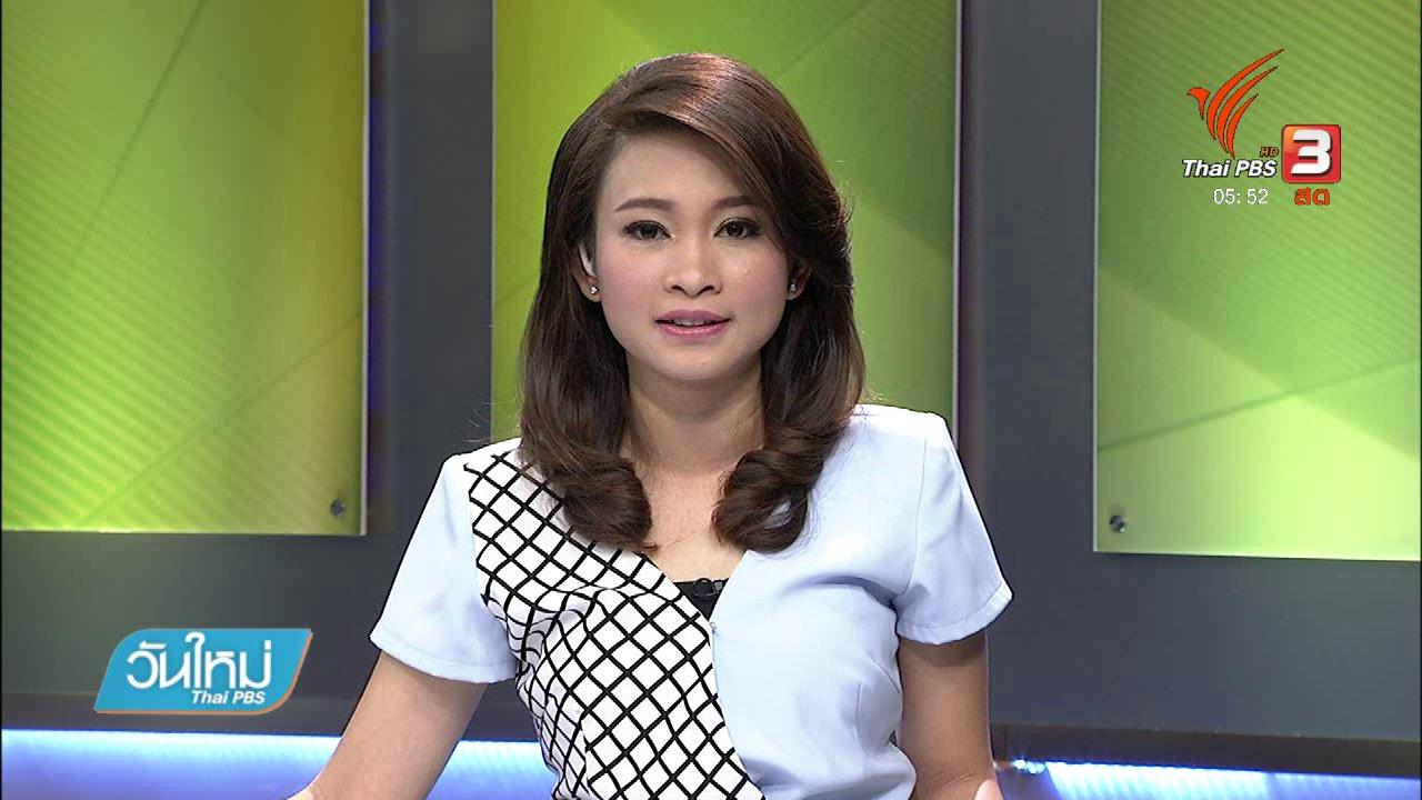 วันใหม่  ไทยพีบีเอส - ไม่เชื่อหนุ่มมาเลเซียเตรียมจี้เครื่องบินการบินไทย
