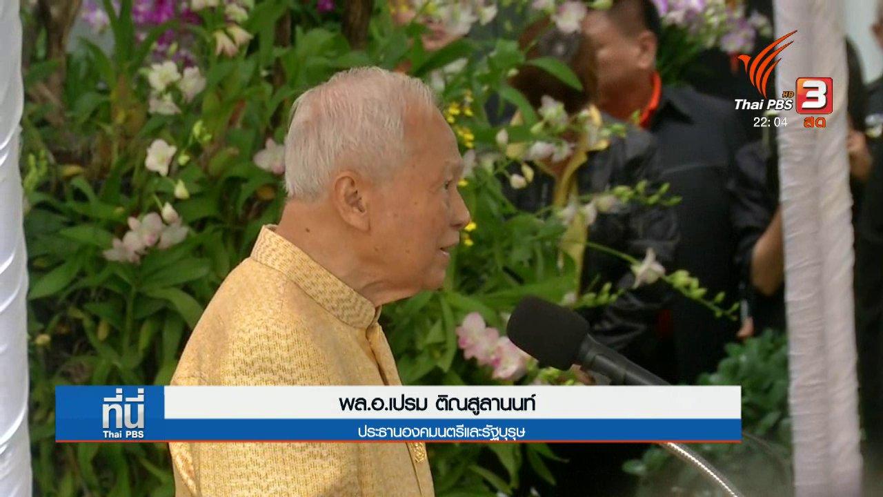 """ที่นี่ Thai PBS - """"พล.อ.เปรม"""" แนะ คสช.สร้างกองหนุนเพิ่ม"""