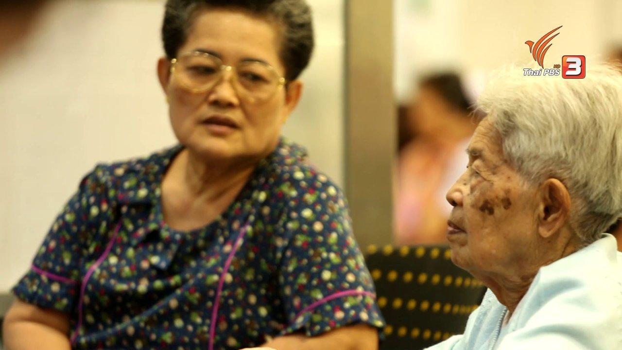 คนสู้โรค - สิ่งที่ญาติมักละเลยในการดูแลผู้สูงวัย