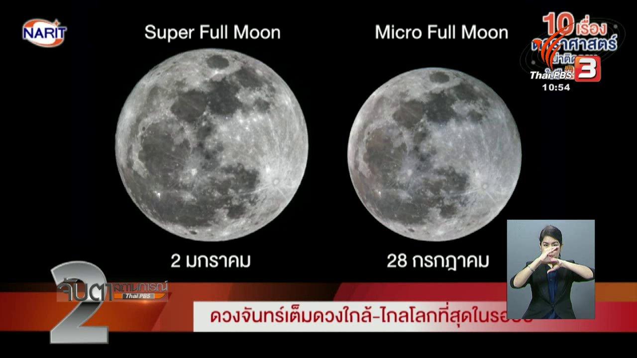 จับตาสถานการณ์ - 10 ปรากฏการณ์ดาราศาสตร์ ปี 2561