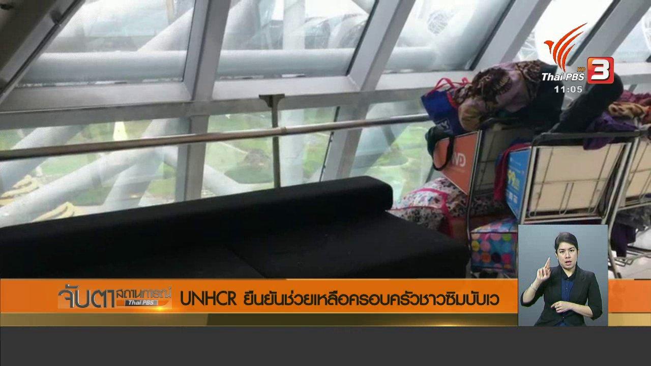 จับตาสถานการณ์ - UNHCR ยืนยันช่วยเหลือครอบครัวชาวซิมบับเว